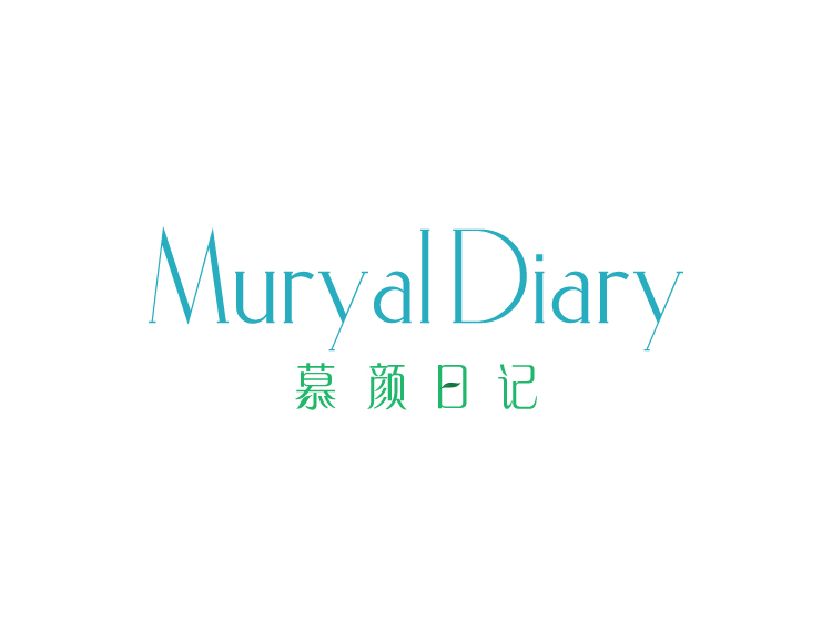 慕颜日记 MURYAL DIARY商标