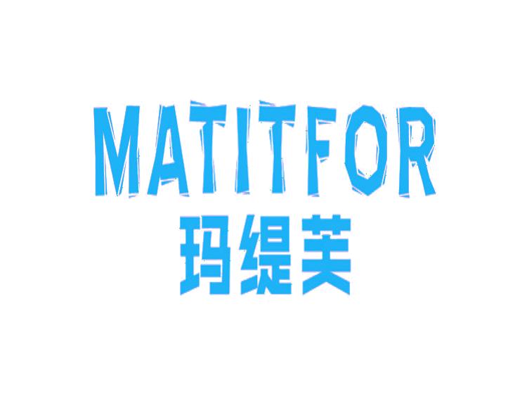 玛缇芙 MATITFOR