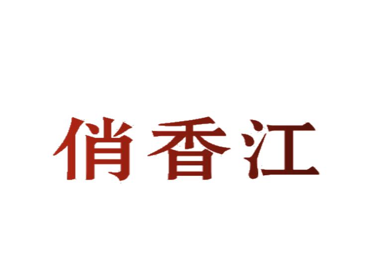 俏香江商标