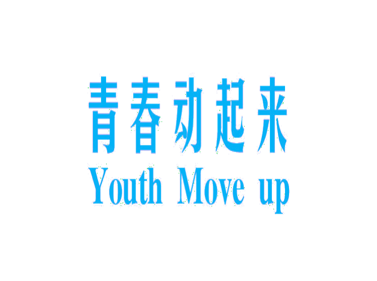 青春動起來 YOUTH MOVE UP
