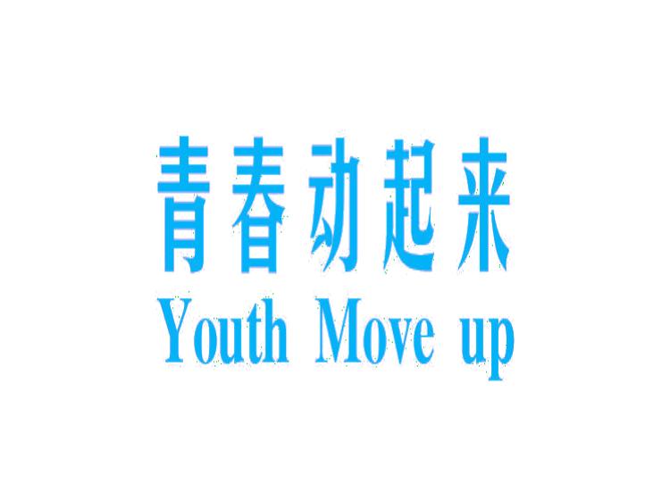 青春动起来 YOUTH MOVE UP商标