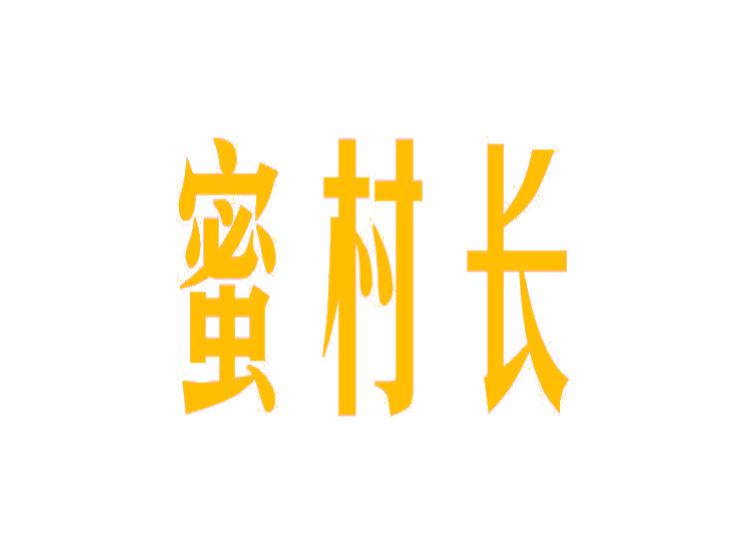 蜜村长商标