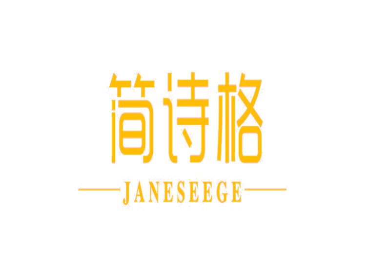 简诗格 JANESEEGE