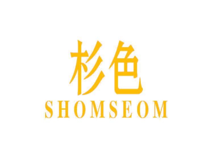 杉色 SHOMSEOM