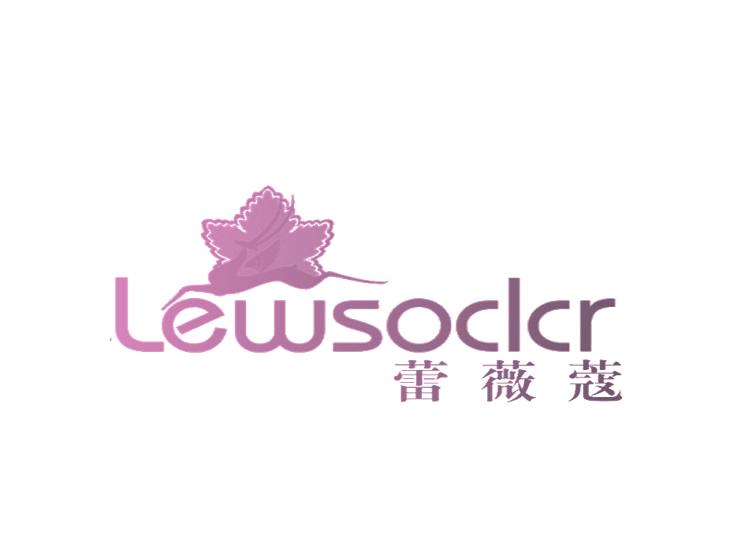 蕾薇蔻 LEWSOCLCR