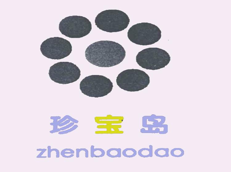 廣州商標轉讓-尚標-珍寶島