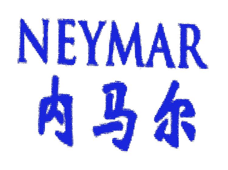 深圳商標注冊-尚標-內馬爾